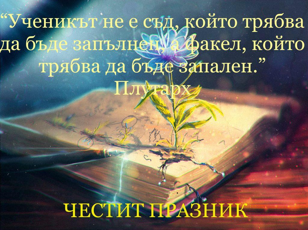 """""""Ученикът не е съд, който трябва да бъде запълнен, а факел, който трябва да бъде запален."""" Плутарх Честит празник"""