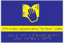"""Лого на СОУДНЗ """"Луи Брайл"""""""