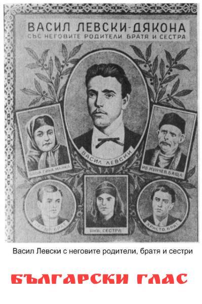 Родословно дърво на Васил Левски