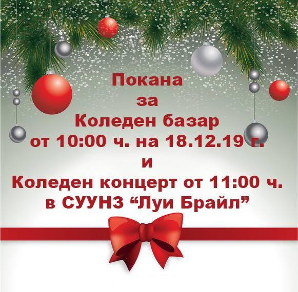 Коледен базар и концерт от 10:00 и 11:00 ч.