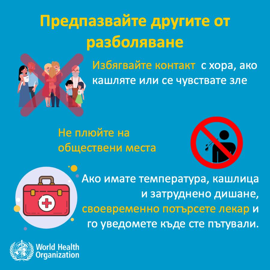 Избягвайте контакт с хора, ако кашляте или се чувствате зле. Не плюйте на обществени места. Ако имате температура, кашлица и затруднено дишане, своевременно потърсете лекар и го уведомете къде сте пътували.